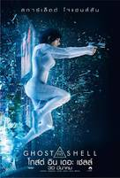 Ghost in the Shell - Thai Movie Poster (xs thumbnail)