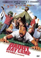 Daddy Day Camp - Chinese DVD movie cover (xs thumbnail)