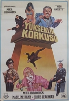 High Anxiety - Turkish Movie Poster (xs thumbnail)
