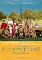 Moonrise Kingdom - Japanese Movie Poster (xs thumbnail)