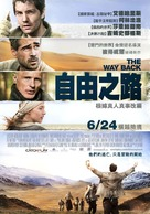 The Way Back - Taiwanese Movie Poster (xs thumbnail)
