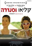 Cleopatra - Israeli Movie Poster (xs thumbnail)