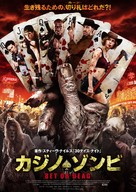 Steve Niles' Remains - Japanese Movie Poster (xs thumbnail)