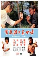 Fang Shiyu yu Hong Xiguan - Hong Kong Movie Cover (xs thumbnail)