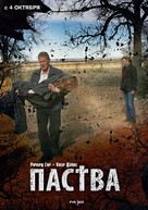 The Flock - Russian Movie Poster (xs thumbnail)