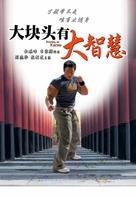 Daai zek lou - Chinese DVD cover (xs thumbnail)