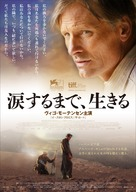 Loin des hommes - Japanese Movie Poster (xs thumbnail)