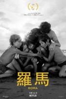 Roma - Taiwanese Movie Poster (xs thumbnail)