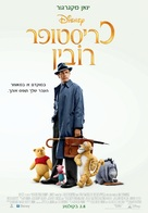 Christopher Robin - Israeli Movie Poster (xs thumbnail)