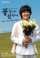 """Flowers for My Life"" - South Korean Movie Poster (xs thumbnail)"