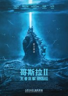 Godzilla: King of the Monsters - Hong Kong Movie Poster (xs thumbnail)
