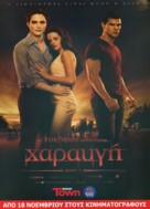 The Twilight Saga: Breaking Dawn - Part 1 - Cypriot Movie Poster (xs thumbnail)