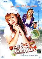 Shimotsuma monogatari - Thai poster (xs thumbnail)