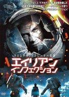 Stranded - Japanese DVD cover (xs thumbnail)