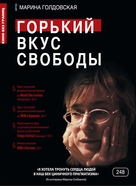 A Bitter Taste of Freedom - Russian DVD cover (xs thumbnail)