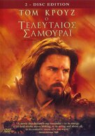 The Last Samurai - Greek DVD movie cover (xs thumbnail)