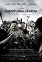 Richard Jewell - Russian Movie Poster (xs thumbnail)