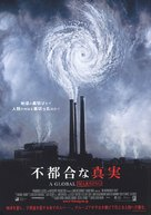 An Inconvenient Truth - Japanese Movie Poster (xs thumbnail)