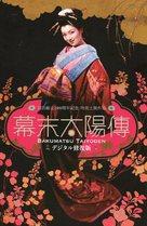 Bakumatsu taiyôden - Japanese Movie Poster (xs thumbnail)