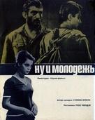 Gimilis bichebi - Soviet Movie Poster (xs thumbnail)