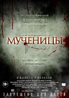 Martyrs - Russian Movie Poster (xs thumbnail)
