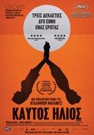 Zvizdan - Greek Movie Poster (xs thumbnail)