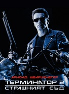 Terminator 2: Judgment Day - Bulgarian Movie Cover (xs thumbnail)