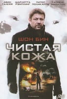 Cleanskin - Russian DVD cover (xs thumbnail)