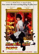 Shôrin shôjo - Movie Poster (xs thumbnail)