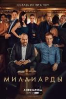 """Billions"" - Russian Movie Poster (xs thumbnail)"