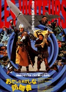 Les visiteurs - Japanese Movie Poster (xs thumbnail)
