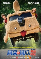 Dumb and Dumber To - Taiwanese Movie Poster (xs thumbnail)