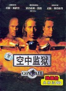Con Air - Chinese DVD movie cover (xs thumbnail)