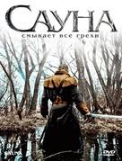 Sauna - Russian DVD cover (xs thumbnail)