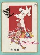 Funny Girl - Japanese Movie Poster (xs thumbnail)