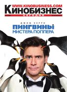 Mr. Popper's Penguins - Russian poster (xs thumbnail)