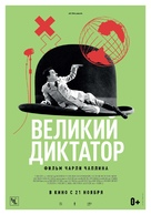 The Great Dictator - Russian Movie Poster (xs thumbnail)