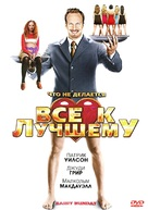 Barry Munday - Russian DVD cover (xs thumbnail)