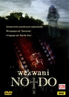 No-Do - Polish Movie Cover (xs thumbnail)