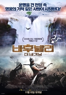 Baahubali: The Beginning - South Korean Movie Poster (xs thumbnail)
