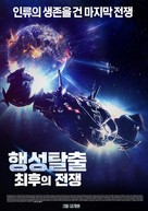 The Last Scout - South Korean Movie Poster (xs thumbnail)