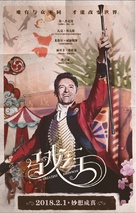 The Greatest Showman - Chinese Movie Poster (xs thumbnail)