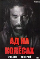 """Hell on Wheels"" - Russian DVD movie cover (xs thumbnail)"