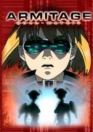 Armitage: Dual Matrix - French DVD cover (xs thumbnail)