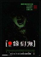 [Rec] - Taiwanese Movie Poster (xs thumbnail)