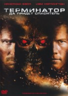 Terminator Salvation - Russian DVD cover (xs thumbnail)
