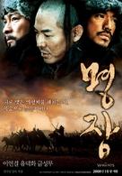 Tau ming chong - South Korean poster (xs thumbnail)