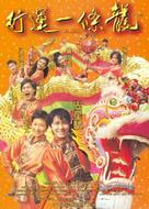 The Lucky Guy - Hong Kong poster (xs thumbnail)