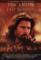 The Last Samurai - Turkish DVD movie cover (xs thumbnail)
