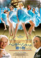 Mrs. Henderson Presents - Japanese DVD cover (xs thumbnail)